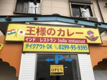 神栖市おすすめのお店♪ カレーの画像
