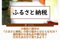 大阪府八尾市の「ふるさと納税」の取り組みとは?個性豊かな返礼品や寄付金も合わせて見てみよう!の画像