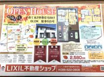 いよいよ明日・明後日はオープンハウスです。の画像