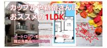 礼金0円★管理費無しの16.5万円1LDK★二人入居可の画像