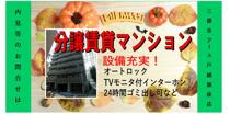 分譲賃貸マンション1K★オートロック・宅配ボックス付きの画像