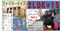 ペット可★ファミリータイプ2LDK+1S★20万円以下の画像