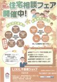 秋の住宅相談フェア開催中!の画像