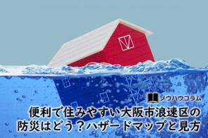 便利で住みやすい大阪市浪速区の防災はどう?ハザードマップと見方の画像
