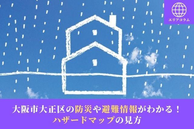 大阪市大正区の防災や避難情報がわかる!ハザードマップの見方の画像