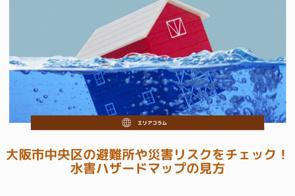 大阪市中央区の避難所や災害リスクをチェック!水害ハザードマップの見方の画像