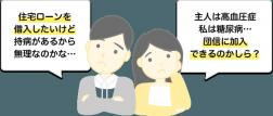 「団体信用生命保険2」の画像