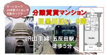 分譲賃貸マンション1K★目黒川沿いで一人暮しの画像