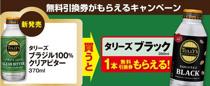 キャンペーン中!「ファミリーマートでタリーズブラジル100%クリアビター1本買うとタリーズブラック1本もらえる!」の画像