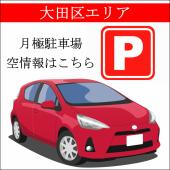 【大田区】矢口2丁目20,000円(機械式1件)GE矢口Ⅱの画像