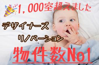アースデザインの賃貸・売買について|神戸・明石・加古川・姫路の不動産売買、賃貸、不動産(賃貸)管理のアースデザインの画像