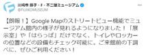 藤子・F・不二雄ミュージアムがGoogleストリートビューで!の画像