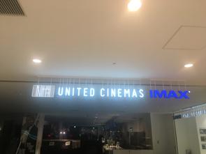 浦和のパルコの映画館で鬼滅の刃の画像