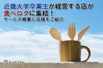 近畿大学卒業生が経営する店が食べログに集結!サービス概要と店舗をご紹介の画像