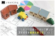これだけは知っておいて欲しい注文住宅の価格の抑え方についての画像