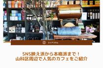 SNS映え派から本格派まで!山科区周辺で人気のカフェをご紹介の画像