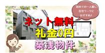 礼金0円★ネット無料★築浅物件★オートロックマンション1Kの画像