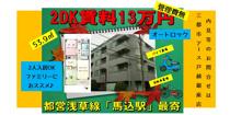 53㎡、2DKの間取りで管理費無しの13万円!!の画像