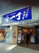 魚一丁 銀座本店の画像