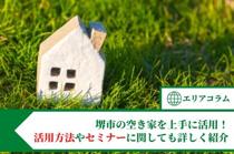 堺市の空き家を上手に活用!活用方法やセミナーに関しても詳しく紹介の画像