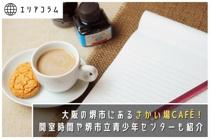 大阪の堺市にあるさかい場café!開室時間や堺市立青少年センターも紹介の画像