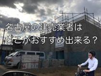 名古屋の建売業者はどこがおすすめ出来る?の画像