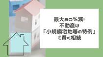 最大80%減!不動産は「小規模宅地等の特例」で賢く相続の画像