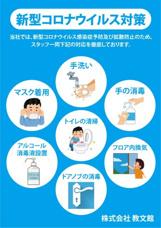 新型コロナウイルス対策の画像
