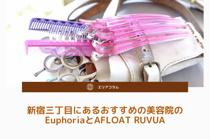 新宿三丁目にあるおすすめの美容院のEuphoriaとAFLOAT RUVUAの画像