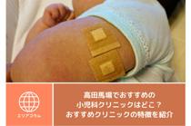 高田馬場でおすすめの小児科クリニックはどこ?おすすめクリニックの特徴を紹介の画像