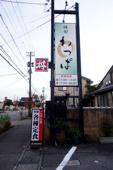 金沢市おすすめ飲食店紹介~定食屋編vol.1~の画像