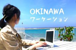 沖縄ワーケーション計画の画像