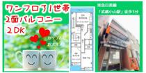 2DKの間取りワンフロア1世帯★武蔵小山駅徒歩3分の駅近の画像