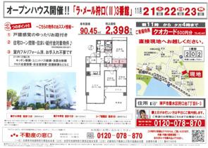【ラ・メール狩口(Ⅱ)3番館】11月21日~23日 オープンハウス開催!の画像
