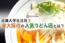 近畿大学生注目!東大阪市の人気うどん店とは?の画像