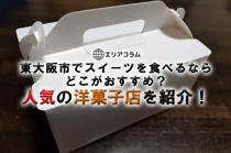 東大阪市でスイーツを食べるならどこがおすすめ?人気の洋菓子店を紹介!の画像
