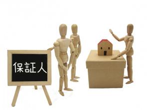 保証人不要の賃貸物件って?一般的な物件との違いや家賃保証について解説の画像