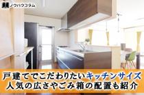 戸建てでこだわりたいキッチンサイズ 人気の広さやごみ箱の配置も紹介の画像
