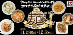 """12月は麺尽くし!堀切""""麺""""グランプリ2020開催の画像"""