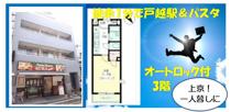 駅近・戸越銀座商店街沿いの賃貸マンション1Kの画像