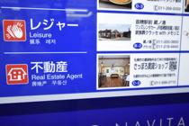 苗穂駅のナビタ(駅周辺案内図)にさっぽろ賃貸ショップが掲載されました!の画像