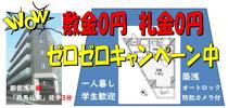 敷金0円礼金0円キャンペーン中!築浅物件1Kの画像