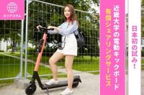 日本初の試み!近畿大学の電動キックボード有償シェアリングサービスの画像