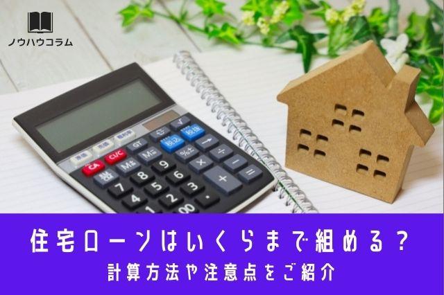 住宅ローンはいくらまで組める?計算方法や注意点をご紹介の画像
