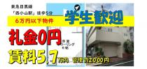 礼金0円★賃料6万円以下★賃貸マンション1R★西小山駅徒歩5分の画像