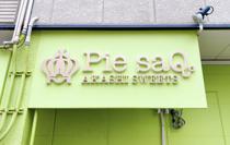 PiesaQ|パイサク|パイ専門店|明石|スイーツ|神戸、明石、加古川、姫路の賃貸仲介手数料半月分のアースデザイン明石の画像