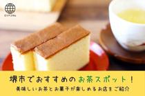 堺市でおすすめのお茶スポット!美味しいお茶とお菓子が楽しめるお店をご紹介の画像