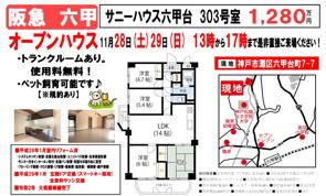 【サニーハウス六甲台】11月28日・29日 オープンハウス開催!の画像