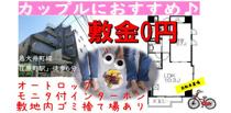 敷金0円★二人入居可の1LDK★オートロック付の画像