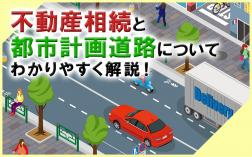 不動産相続と都市計画道路についてわかりやすく解説!の画像